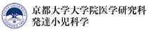 京都大学大学院医学研究科 発達小児科学